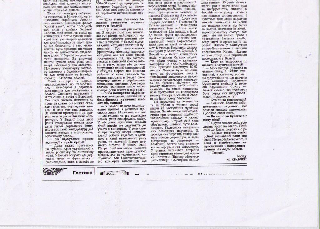 Chepurenko article dans journaux en Ukraine (2eme page)