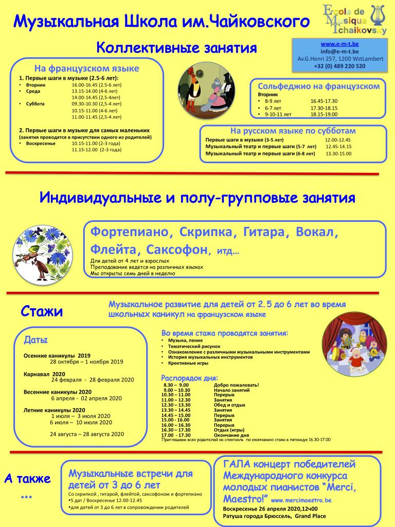 2019 2020 Courses РУ